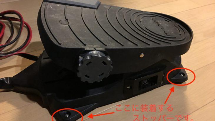 エレキのフットペダルストッパーの自作方法【メーカー品より安価でコスパ抜群です】