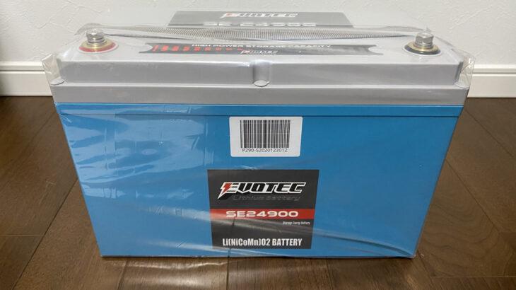 エヴォテックの24Vリチウムバッテリー(SE-24900)の使用レビュー